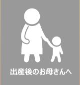 産後のお母さんへ